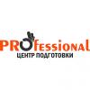 Центр подготовки «Professional»