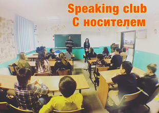 Speaking club с носителем языка в MS Education
